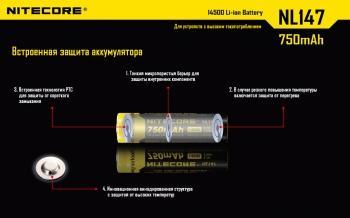Аккумулятор литиевый Li-Ion 14500 Nitecore NL147 3.7V (750mAh), защищенный
