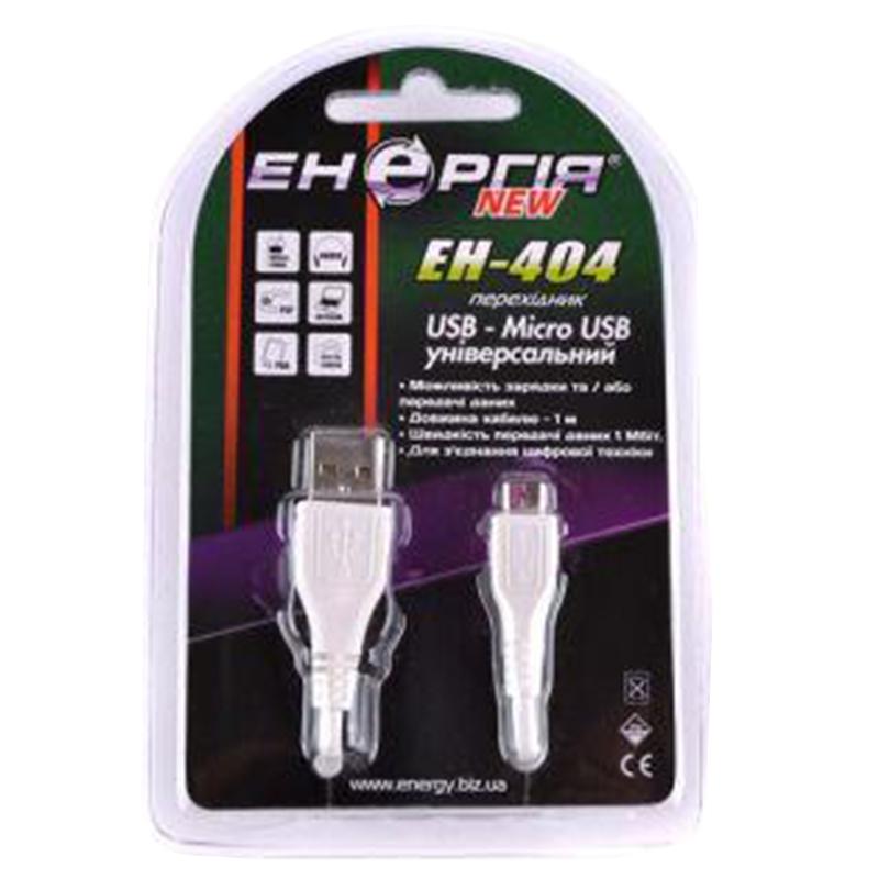 Переходник Энергия ЕН-404 (кабель USB - MicroUSB)