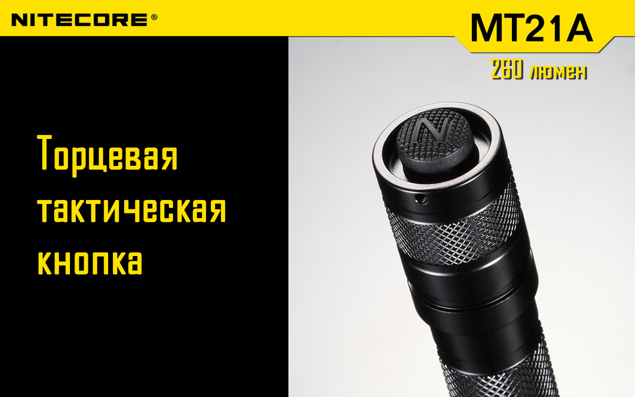 Фонарь Nitecore MT21A (Cree XP-E2 R2, 260 люмен, 6 режимов, 2xAA)