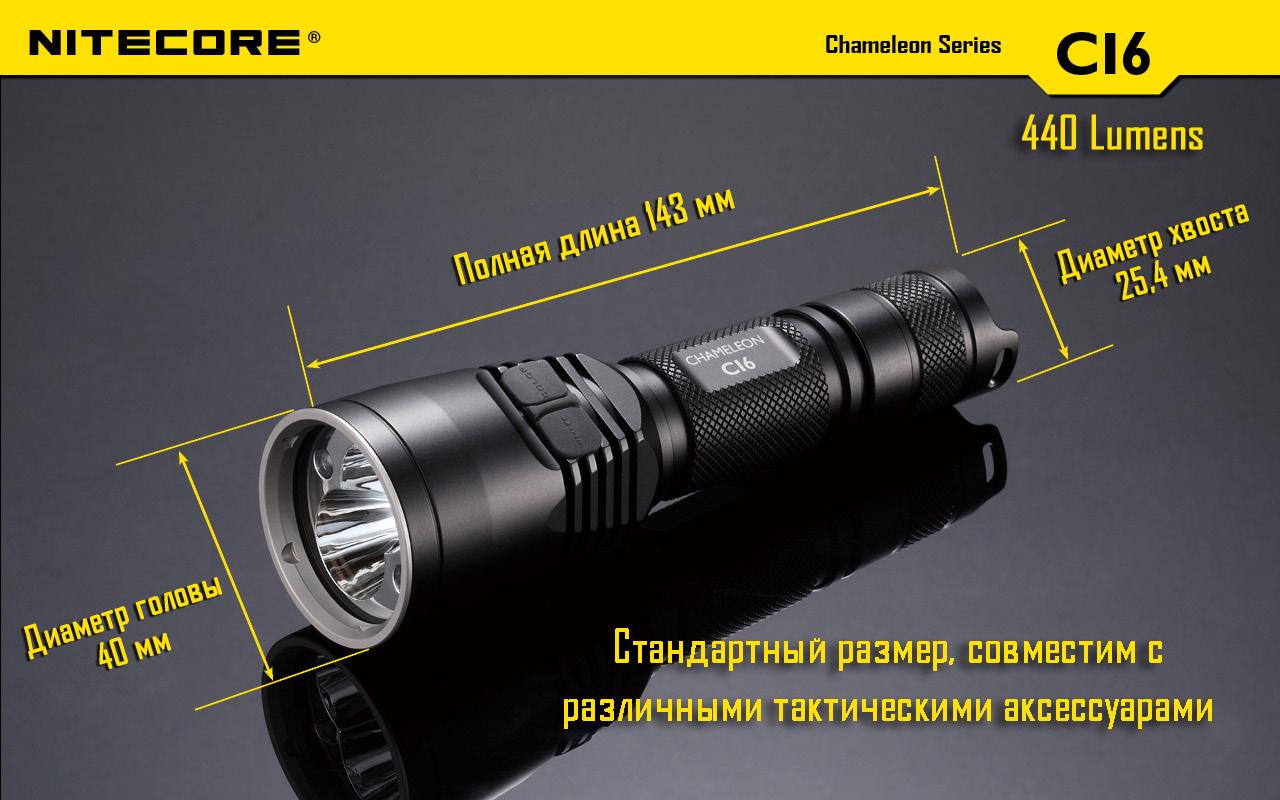 Фонарь Nitecore CI6 (Cree XP-G2 R5 + infrared LED, 440 люмен, 13 режимов, 1x18650)