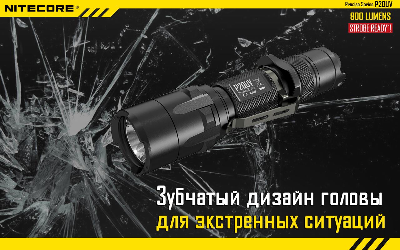 Фонарь Nitecore P20UV (Cree XM-L2 T6 + ultraviolet LED, 800 люмен, 12 режимов, 1x18650)