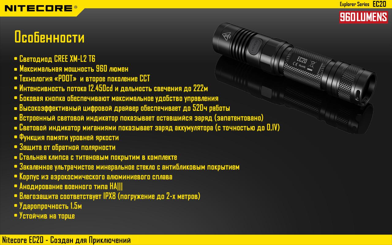 Фонарь Nitecore EC20 (Cree XM-L2, 960 люмен, 7 режимов, 1x18650)