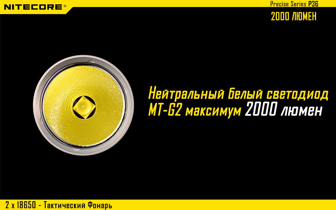 Фонарь Nitecore P36 (Cree MT-G2, 2000 люмен, 15 режимов, 2x18650)