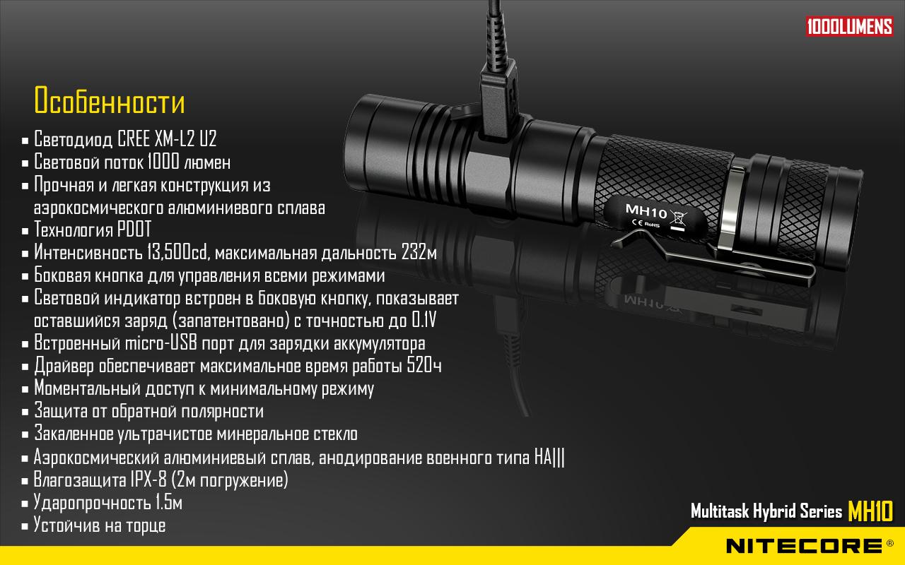 Фонарь Nitecore MH10 (Сree XM-L2 U2, 1000 люмен, 7 режимов, 1х18650, USB), комплект