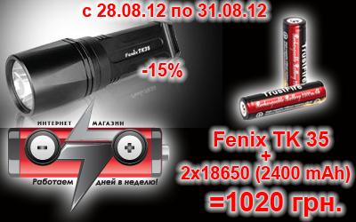 Акция Fenix TK35 и 2x18650 всего за 1020грн.
