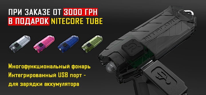 Nitecore TUBE в подарок. При заказе от 3000 грн.